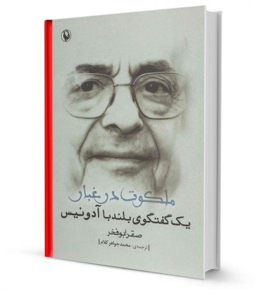 Syria-Book