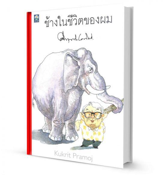Thai-Book